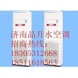 武城县水空调,水空调怎么样,晶升水空调图片