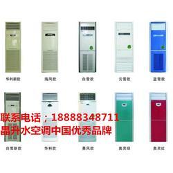 水空调|郏县水空调|晶升水空调图片