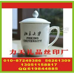 力天会议杯印标 公司瓷杯印刷标 不锈钢杯印刷标图片