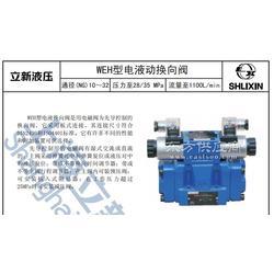 4WEH10G-L4X/6EG24NSZ5L立新电液换向阀图片