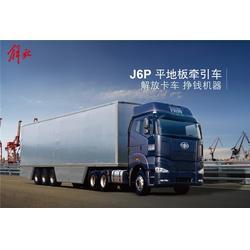 解放J6P,诚秉汽车销售,宝山解放J6P厂家图片