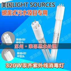美国莱邵思GPHHA1554T6L/4P 污水专用紫外线灯 320W明渠式灯图片