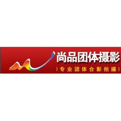 西安集体合影,西安尚品传媒,西安集体合影企业图片