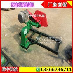 腾宇机械800型石材切割机 厂家直供TYQG-800型瓷砖切割机 切割机多少钱台图片