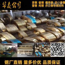 现在黄铜是多少质量如何华森金属材料行图片