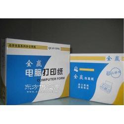 热敏传真纸21030y传真机用纸21020y21015y图片