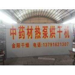 前胡烘干机_前胡烘干机厂家_金阳干燥图片