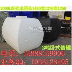 加厚型2吨卧式运输储罐,2000L化工塑料储罐,2立方PE储罐容器图片