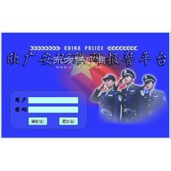 110联网报警平台-保安公司联网报警平台图片