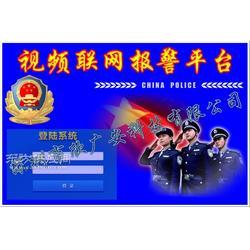 联动报警系统-视频联网报警平台图片