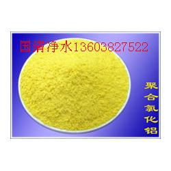 聚合氯化鋁,國清凈水聚合氯化鋁,聚合氯化鋁廠圖片