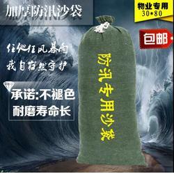 防汛专用沙袋 印logo-金欧科技-防汛专用沙袋图片