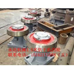 转筒烘干机配件挡轮图片