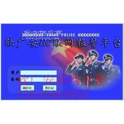 110联网报警平台-紧急求助报警系统图片