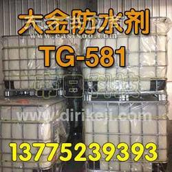 日本大金防水剂TG-581图片