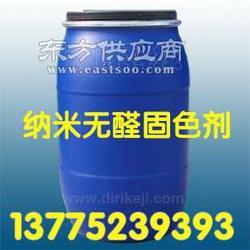 无醛环保固色剂图片