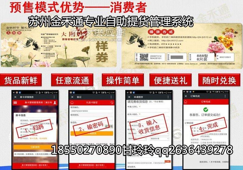 二维码大闸蟹提货卡券 礼盒产品预售提货兑换系统提货软件图片