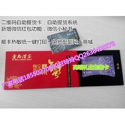 礼盒产品券卡形式销售的二维码卡券管理数据提货系统图片