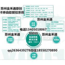 微信类对接礼品券 预售自助提货券提货系统公司图片