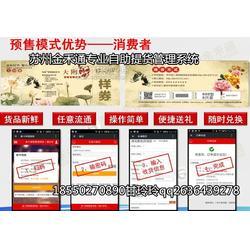 二维码礼品卡券提货管理系统 礼盒预售提货软件系统卡券图片