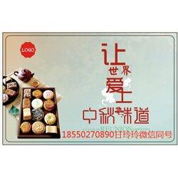 中秋月饼券 礼品兑换提货卡金禾通天猫提货系统服务商图片
