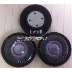 4016白磁喇叭厂家 40mm吧磁喇叭厂家 耳机喇叭厂家图片