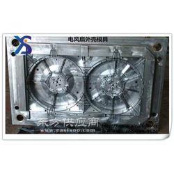 供应各种立式风扇模具图片