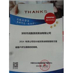 长城润滑油、深圳润鑫源润滑油、长城润滑油专业生产厂家图片