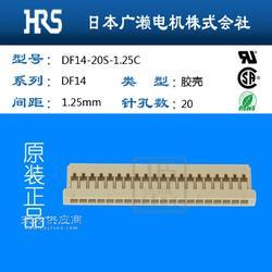 DF14-20S-1.25C板对线连接器HRS广濑20pin现货供应图片