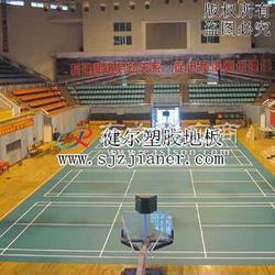 供应华东地区羽毛球运动地板材料图片