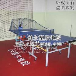 供应乒乓球塑胶地板产品厂家图片