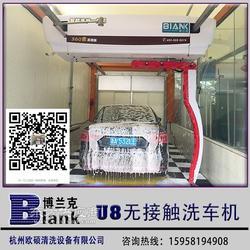 智能型全自动洗车设备 U8全自动洗车机官方配置报价图片