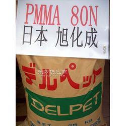 注塑级 80N日本旭化成PMMA图片