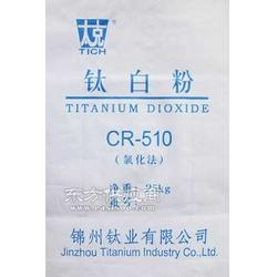 钛白粉CR-510国产图片