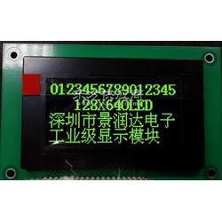 OLED12864显示屏图片