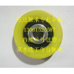 包塑轴承厂家_河南包塑轴承_旺达非标轴承(查看)图片