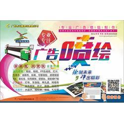 元耀喷绘(图)|广州喷画公司报价|喷画图片