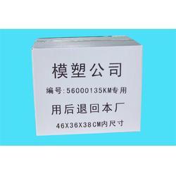 飞燕塑胶制品_【广州市飞燕钙塑周转箱】_钙塑周转箱图片