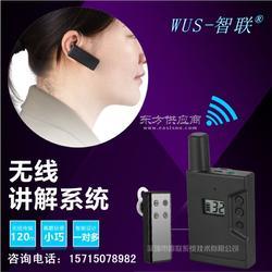 无线导游讲解器蓝牙款语音导览同传系统会议一对多传声设备图片