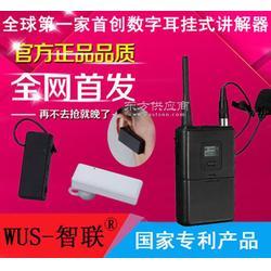 无线导游机讲解器 语音导览机导游同声传译系统,翻译机一对多图片