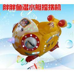 胖胖鱼潜水艇摇摆机七彩灯带大眼晴儿童电动投币图片