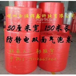 汽泡袋厂家现货供应50cm宽红色双面防静电汽泡卷图片