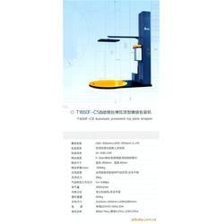 昌平全自动打包机-优质供应商辰宇商贸-全自动打包机供货商图片