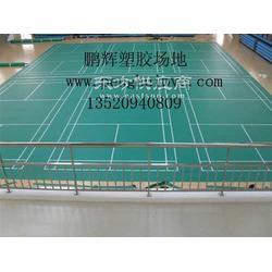 可收卷塑胶羽毛球场地/可移动塑胶羽毛球场地图片