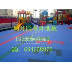 室外幼儿园用地板、篮球场拼装地板、安全彩色橡胶地垫图片