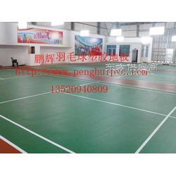 学校羽毛球比赛场地用地板哪有卖的图片