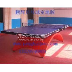 地胶乒乓球地胶-羽毛球运动地板胶图片