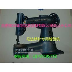 DD-5麻袋修補用縫紉機微米西北分公司图片