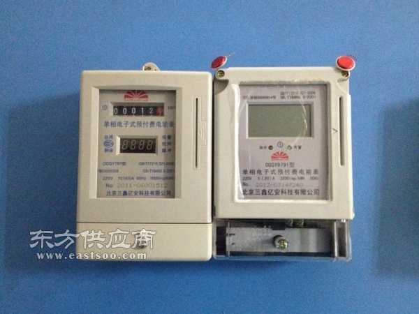 三鑫亿安防偷电磁卡电表 预付费电表 磁卡电表价格