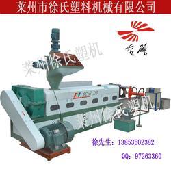 莱州徐氏塑料机械(图),安徽塑料造粒机,塑料造粒机图片